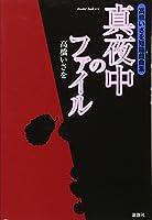真夜中のファイル―高橋いさを短篇戯曲集 (theater book)