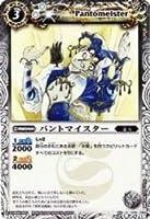 パントマイスター 【コモン】 BS05-030-C ≪バトルスピリッツ≫
