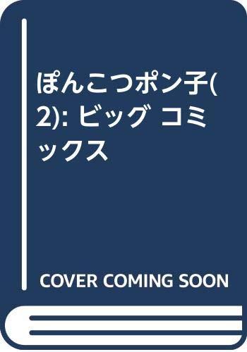 ぽんこつポン子 (2) (ビッグ コミックス)