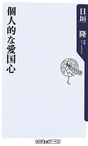 個人的な愛国心 (角川oneテーマ21)の詳細を見る