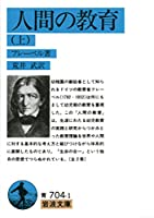 人間の教育 上 (岩波文庫 青 704-1)