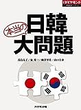 ビジネスマン6000人に聞いた 日韓 本当の大問題 週刊ダイヤモンド 特集BOOKS
