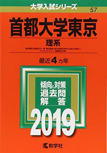 首都大学東京(理系) (2019年版大学入試シリーズ)