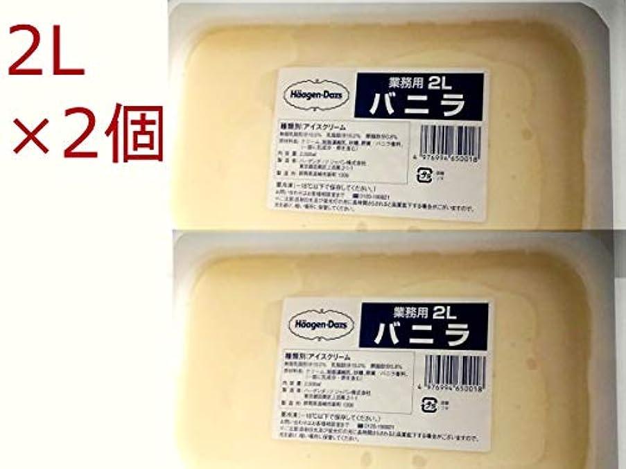 年金受給者苦痛も【ハーゲンダッツアイスクリーム】業務用バニラ 2L×2個 (ミニカップ36個分)お徳用