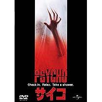 サイコ(1998) [DVD]