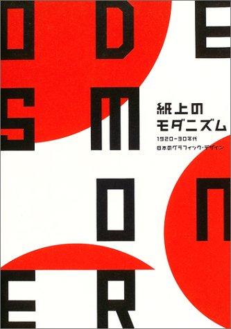 紙上のモダニズム ~1920-30年代日本のグラフィックデザイン