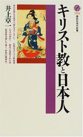 キリスト教と日本人 (講談社現代新書)の詳細を見る