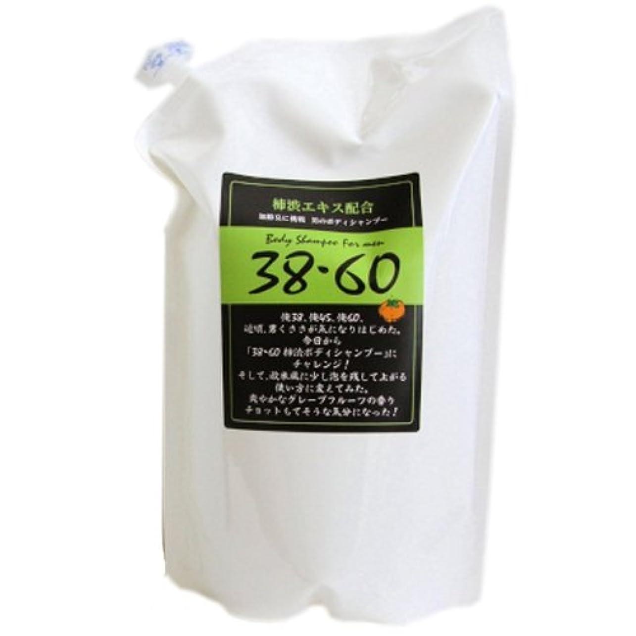 化合物枯れる特に38?60柿渋ボディシャンプー詰替1500ml×2