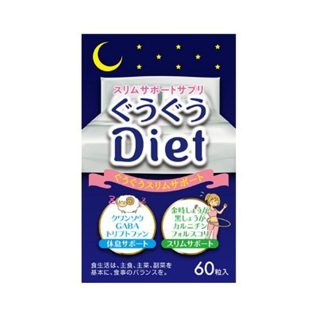すり減る柔らかい集中的なぐうぐうdiet 60粒 ぐうぐうダイエット【グウグウダイエット】