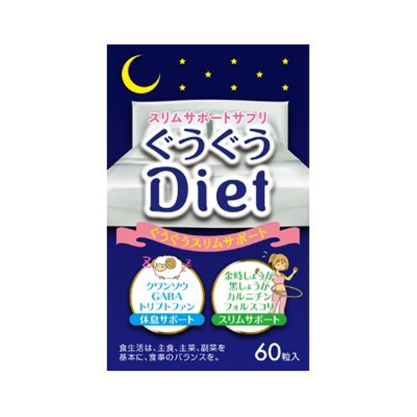 手カップエクステントぐうぐうdiet 60粒 ぐうぐうダイエット【グウグウダイエット】