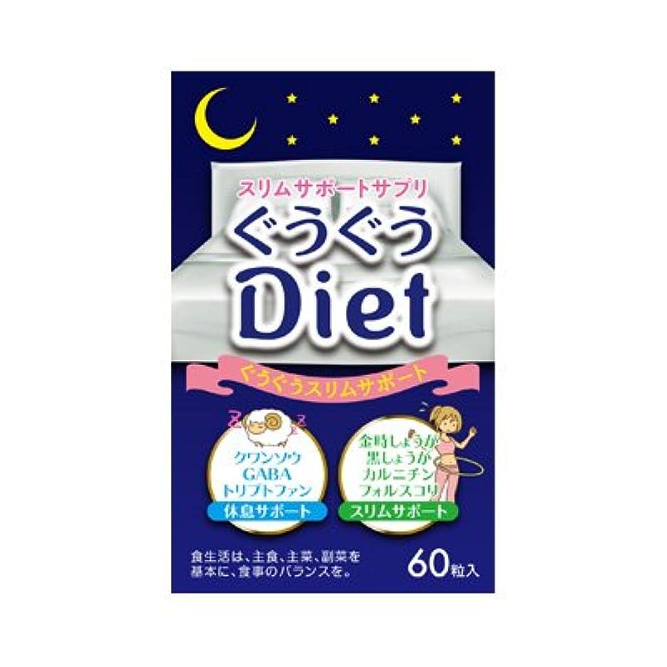早熟ラフトぼかしぐうぐうdiet 60粒 ぐうぐうダイエット【グウグウダイエット】