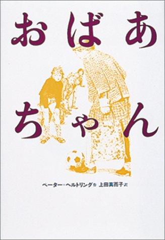 おばあちゃん (現代の翻訳文学( 7))の詳細を見る