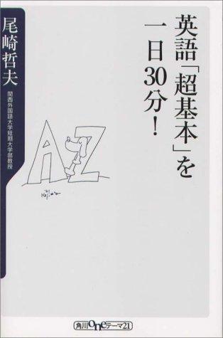 英語「超基本」を一日30分! (角川oneテーマ21 (B-18))の詳細を見る