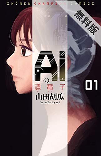 AIの遺電子 1【期間限定 無料お試し版】 (少年チャンピオン・コミックス)
