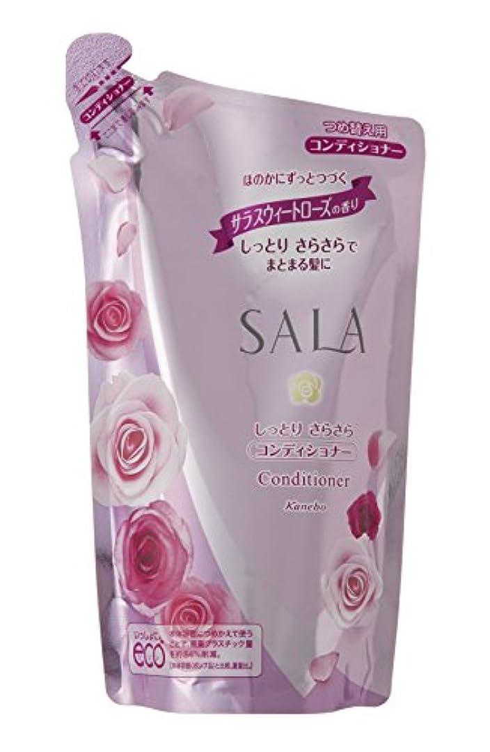 乱れ真向こう愛するサラ コンディショナー しっとりさらさら サラスウィートローズの香り