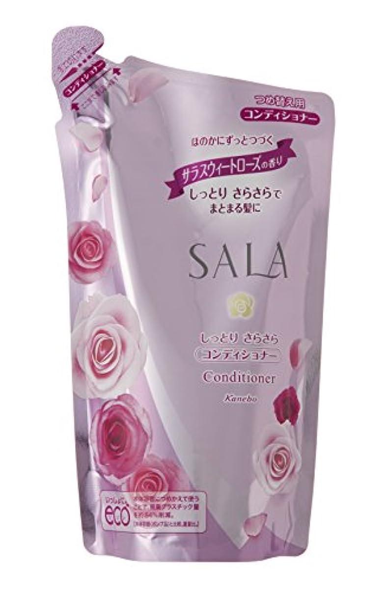 男らしさレタス適応サラ コンディショナー しっとりさらさら サラスウィートローズの香り