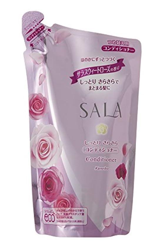 伸ばすリル寄託サラ コンディショナー しっとりさらさら サラスウィートローズの香り