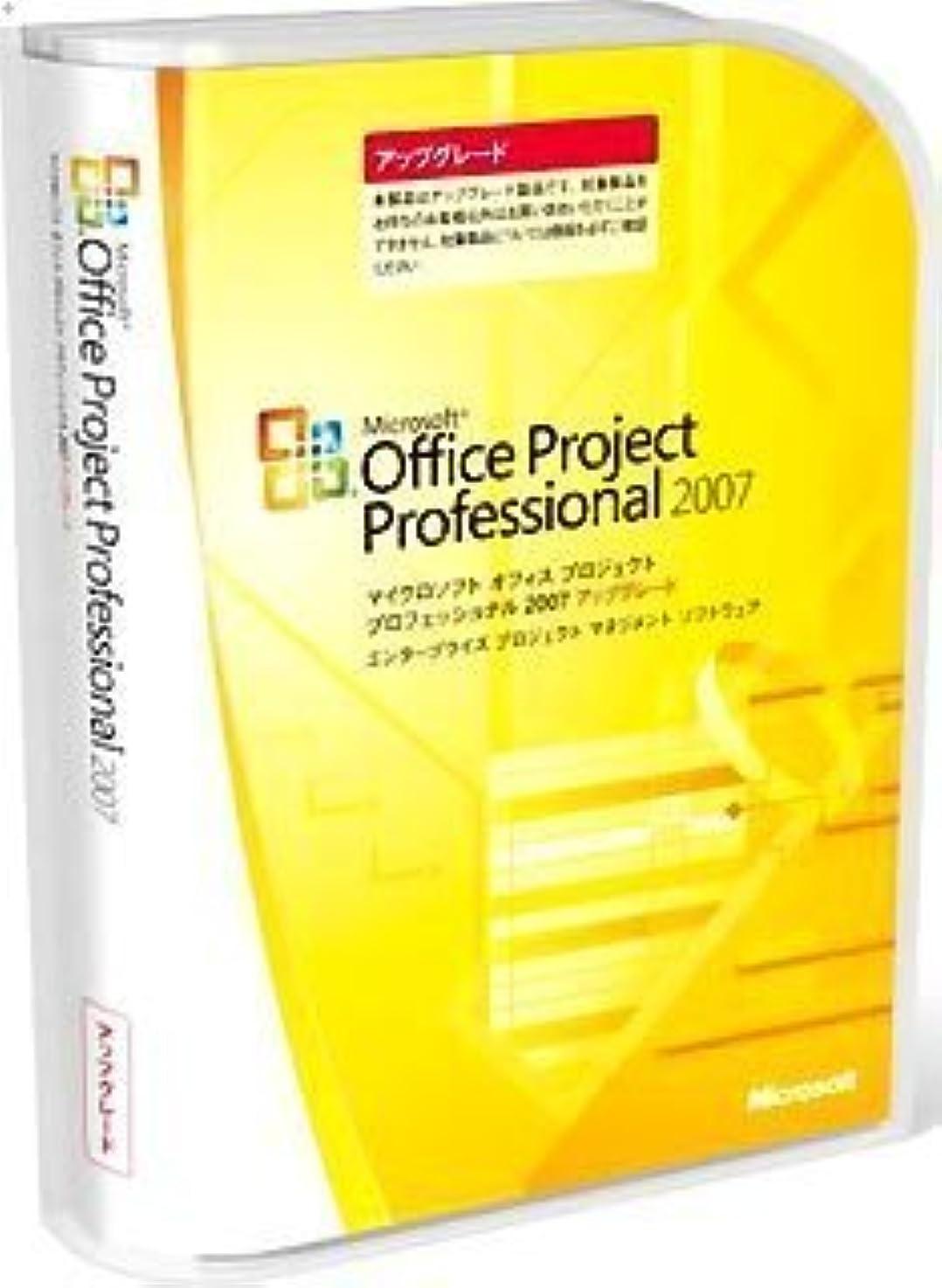 セーターチャネルモスク【旧商品/メーカー出荷終了/サポート終了】Microsoft Office Project Professional 2007 アップグレード
