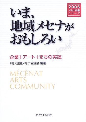 いま、地域メセナがおもしろい (2005メセナ白書シリーズ)
