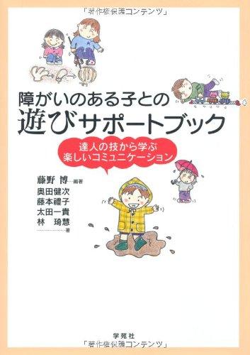 障がいのある子との遊びサポートブック—達人の技から学ぶ楽しいコミュニケーション