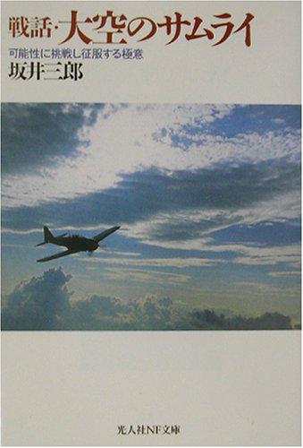 戦話・大空のサムライ―可能性に挑戦し征服する極意 (光人社NF文庫)の詳細を見る