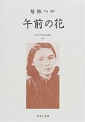 Amazon.co.jp: 若林 つや:作品一...