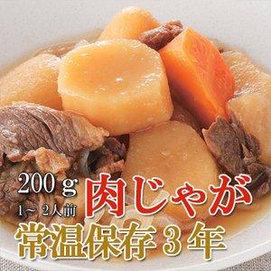保存料 着色料 不使用 レトルト 肉じゃが 200g (1-2人前) X10個セット (ロングライフシリーズ 常温で3年保存可能 和食 煮物 惣菜)