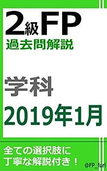 [furi]の2級FP過去問解説 2019年1月学科