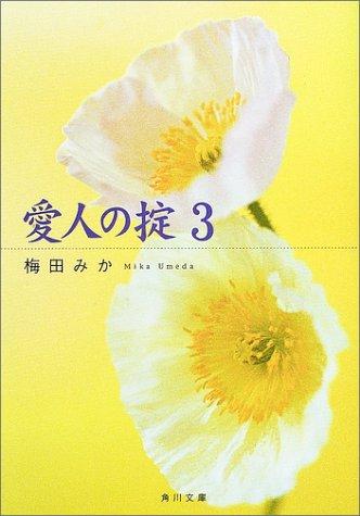 愛人の掟〈3〉 (角川文庫)の詳細を見る