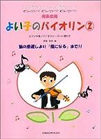 発表会用 よい子のバイオリン(2) 1stポジション~3rdポジション