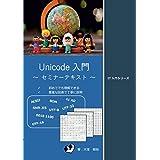 Unicode入門