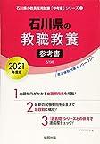 石川県の教職教養参考書 2021年度版 (石川県の教員採用試験「参考書」シリーズ)