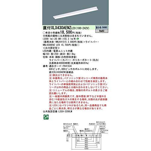 パナソニック 天井直付型 40形 一体型LEDベースライト Dスタ...