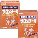 【第3類医薬品】サロメチール 200g 2個セット