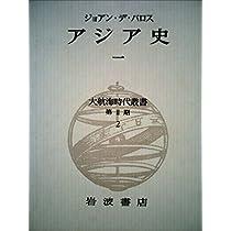 大航海時代叢書〈第II期 2〉アジア史 1
