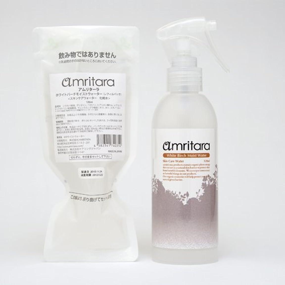 ネクタイ未亡人意味amritara(アムリターラ) ホワイトバーチモイストウォーター セット 120mL (レフィルと空ボトルのセット)