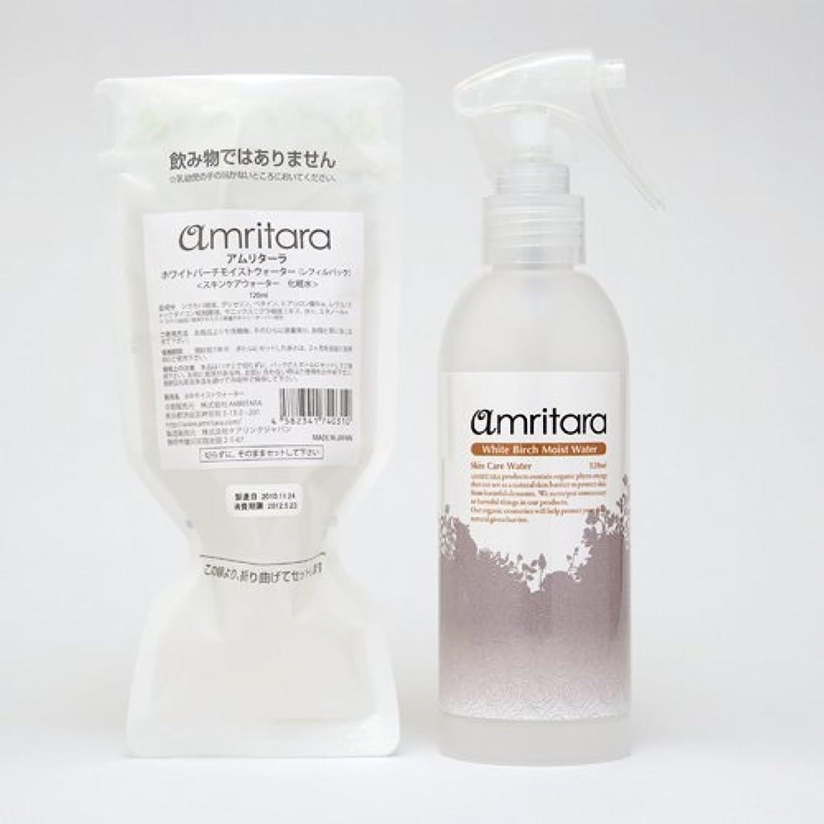 ペットマウンドヒゲクジラamritara(アムリターラ) ホワイトバーチモイストウォーター セット 120mL (レフィルと空ボトルのセット)