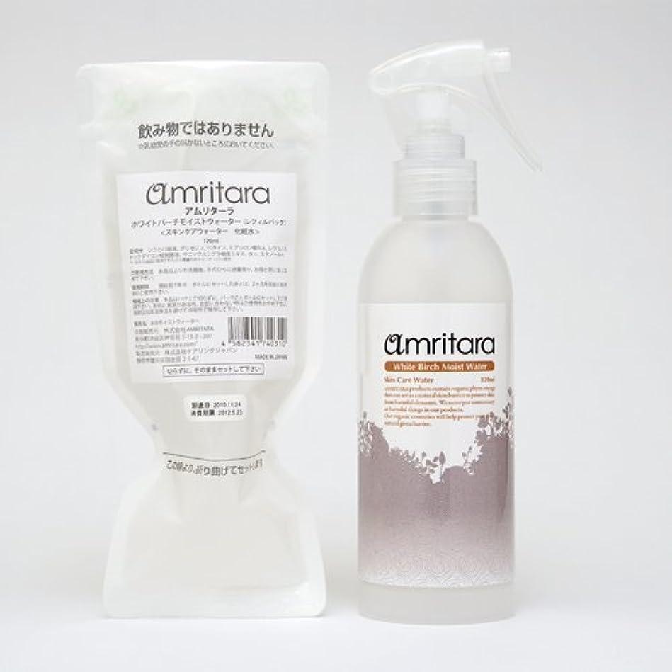 広範囲に基準ながらamritara(アムリターラ) ホワイトバーチモイストウォーター セット 120mL (レフィルと空ボトルのセット)