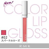 【RMK (ルミコ)】RMK カラーリップグロス #02 スパークルローズ 5.5g