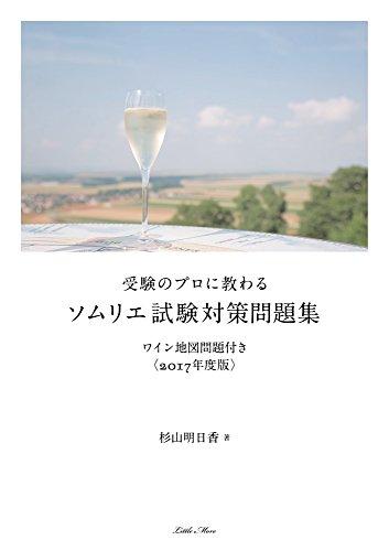 受験のプロに教わる ソムリエ試験対策問題集 ワイン地図問題付き<2017年度版>