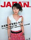 ロッキング・オン・ジャパン 2001年5月号 VOL.203 宇多田ヒカル ROCKIN'ON JAPAN