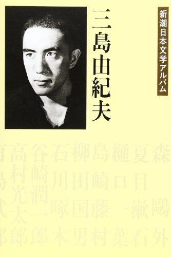 三島由紀夫  新潮日本文学アルバム〈20〉の詳細を見る
