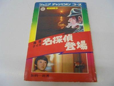 名探偵登場―推理クイズ (ジュニアチャンピオンコース)