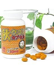 1球にクルクミン30mg ピペリン レシチン 配合 秋ウコンカプセル 4個セット[180球入り×4個](もずくスープ4食分プレゼント?)