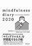 マインドフルネスダイアリー 2020 [四六判]