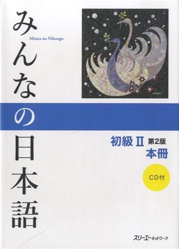 みんなの日本語 初級II 第2版 本冊の詳細を見る