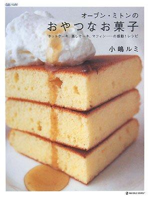 オーブン・ミトンのおやつなお菓子—ホットケーキ、蒸しケーキ、マフィン…の感動!レシピ (MARBLE BOOKS—daily made)