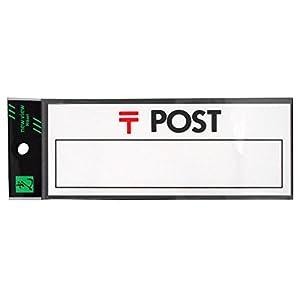 光 プレート ポスト表札 HB156-1