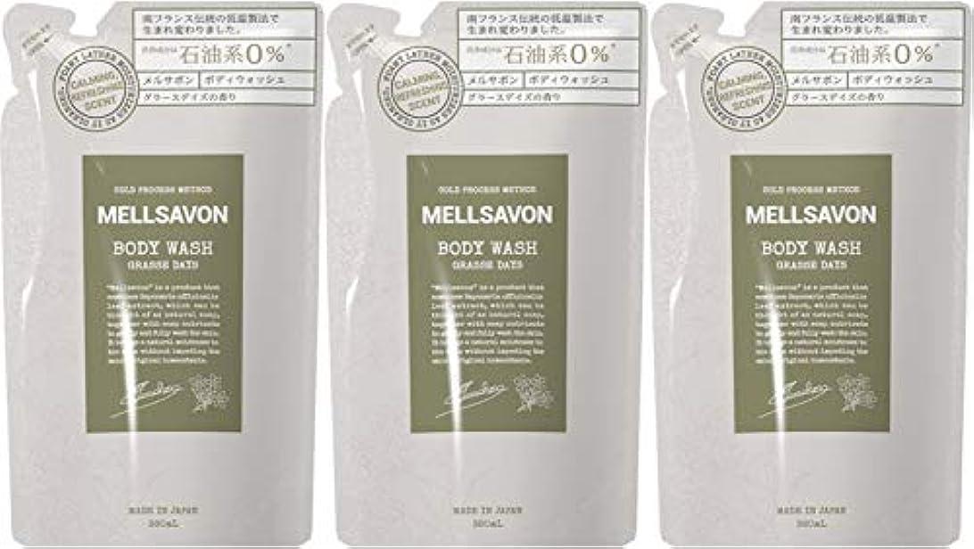 常習的考え活性化【3個セット】MELLSAVON(メルサボン) ボディウォッシュ グラースデイズ 〈詰替〉 (380mL)