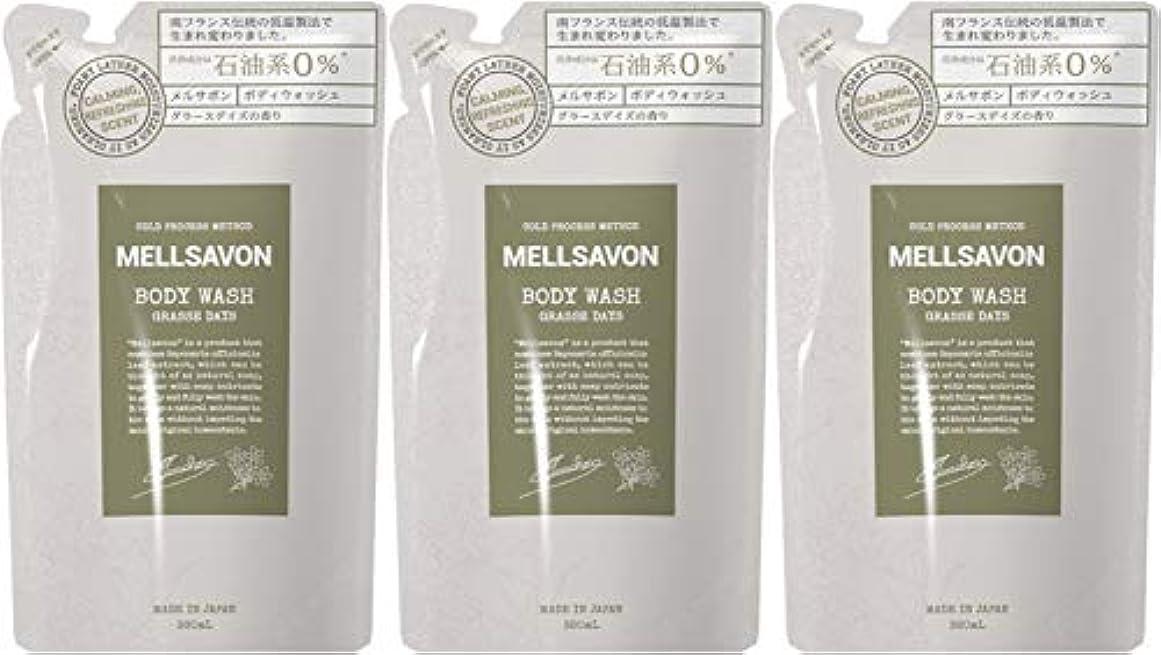 ミネラルふつうプット【3個セット】MELLSAVON(メルサボン) ボディウォッシュ グラースデイズ 〈詰替〉 (380mL)